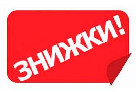 Компанія INNOLITH підготувала віддмінну пропозицію для оптових покупців.