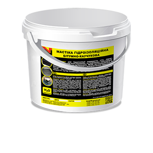 Мастіка гідроізоляційна бітумно – каучукова